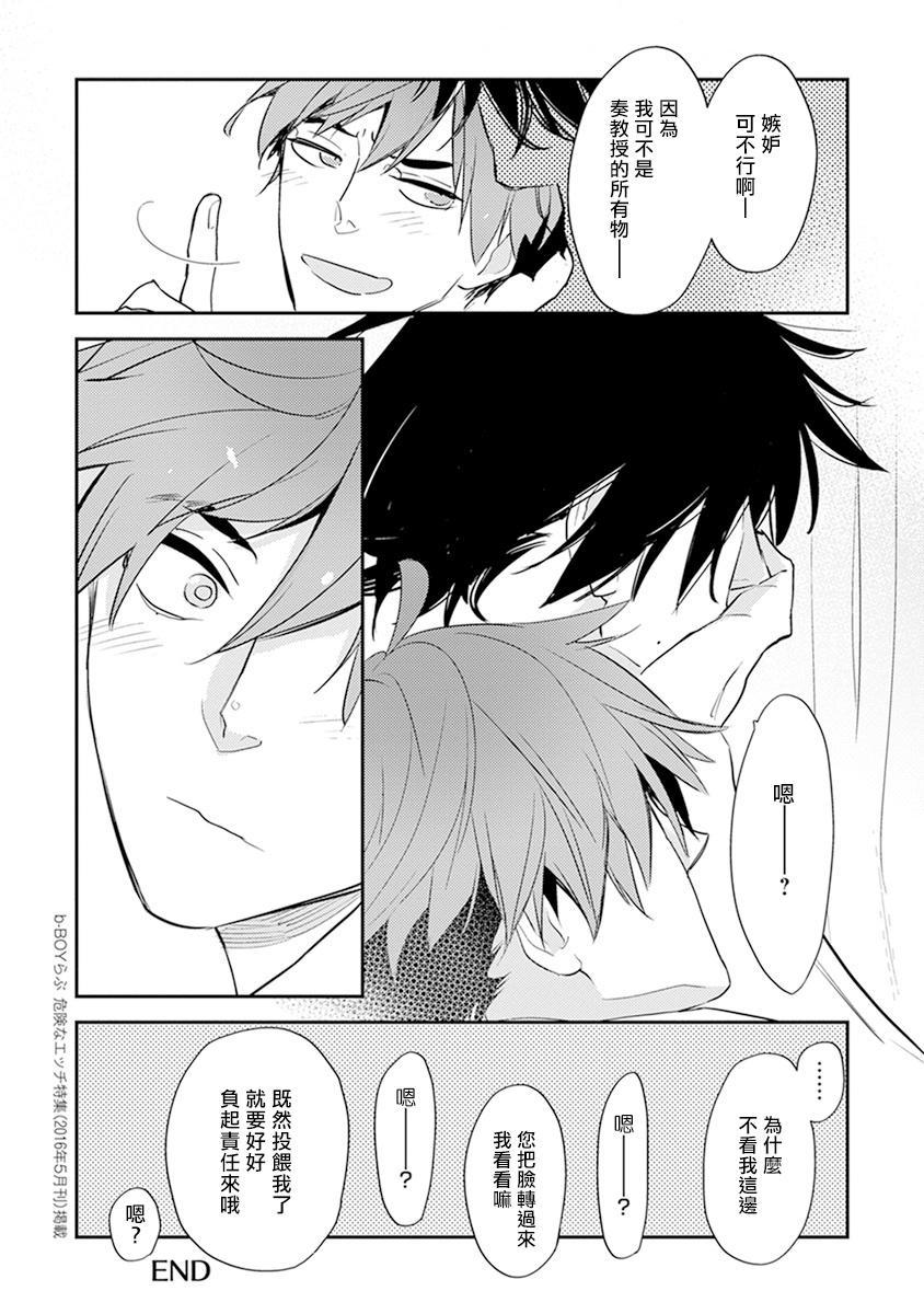 Sensei to Joshu no Renai Do Sukutei! | 教授与助手的恋爱度测定! 1-3 60
