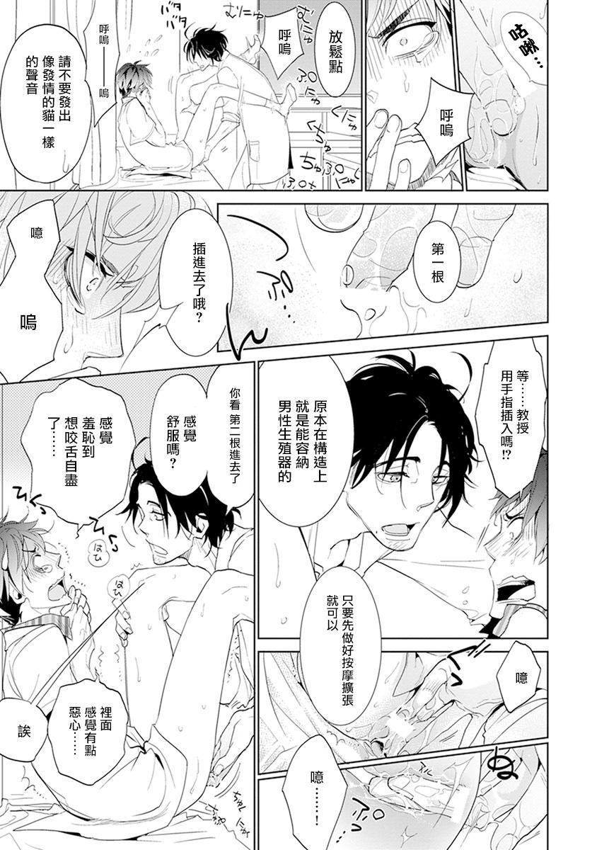 Sensei to Joshu no Renai Do Sukutei! | 教授与助手的恋爱度测定! 1-3 7