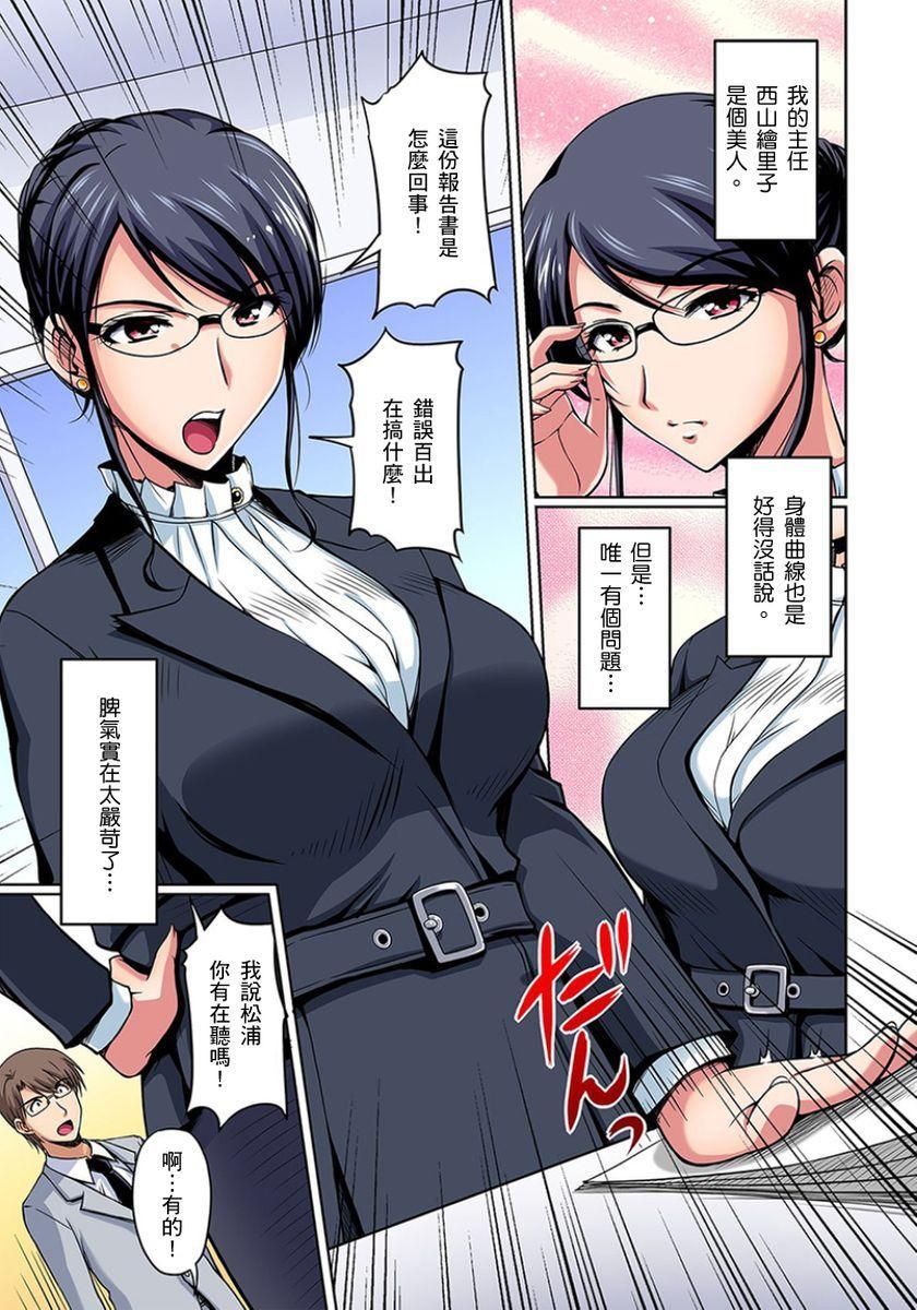 [Phantom] Otonari-san wa Hatsujouki ~ Momarete Suwarete Hamerarete | 鄰居正值發情期~揉弄她、吸吮她、盡情抽插吧 Ch. 1-7 [Chinese] 126