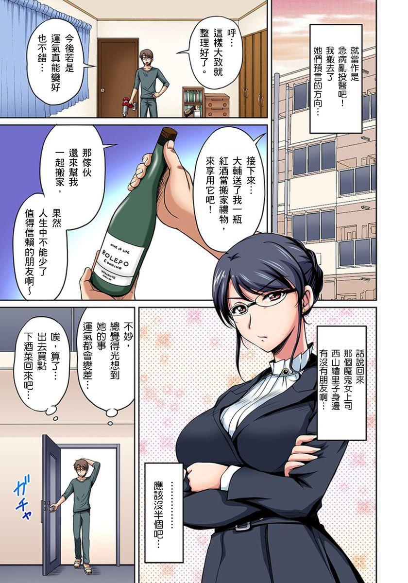 [Phantom] Otonari-san wa Hatsujouki ~ Momarete Suwarete Hamerarete | 鄰居正值發情期~揉弄她、吸吮她、盡情抽插吧 Ch. 1-7 [Chinese] 128