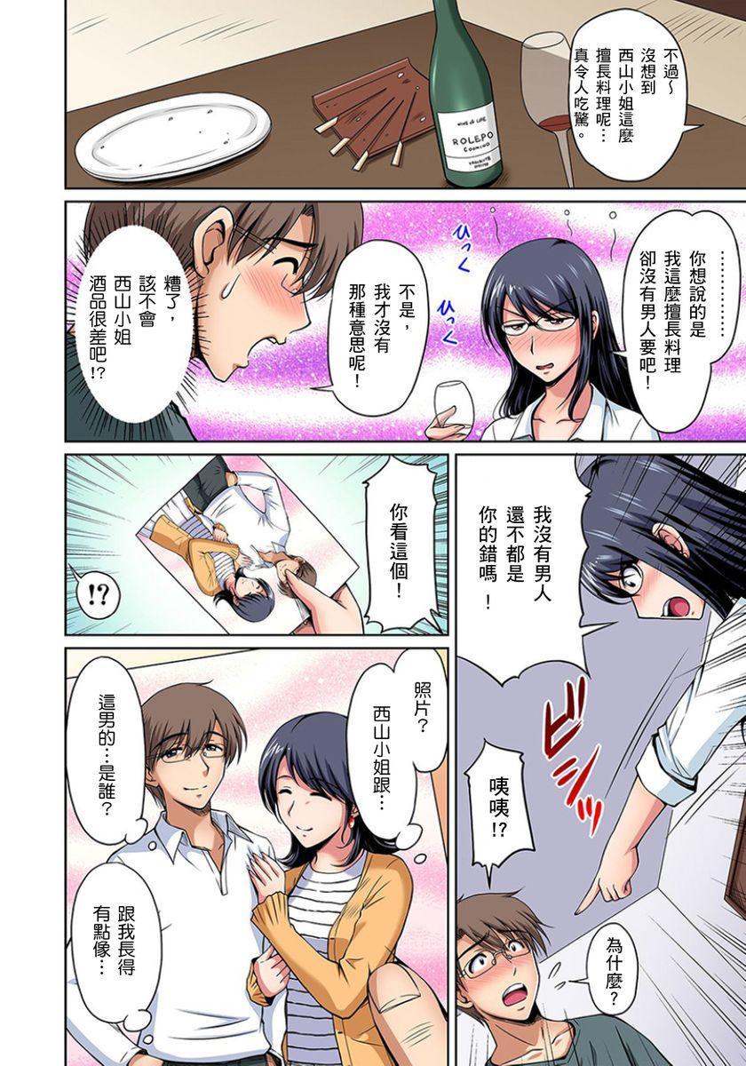 [Phantom] Otonari-san wa Hatsujouki ~ Momarete Suwarete Hamerarete | 鄰居正值發情期~揉弄她、吸吮她、盡情抽插吧 Ch. 1-7 [Chinese] 133