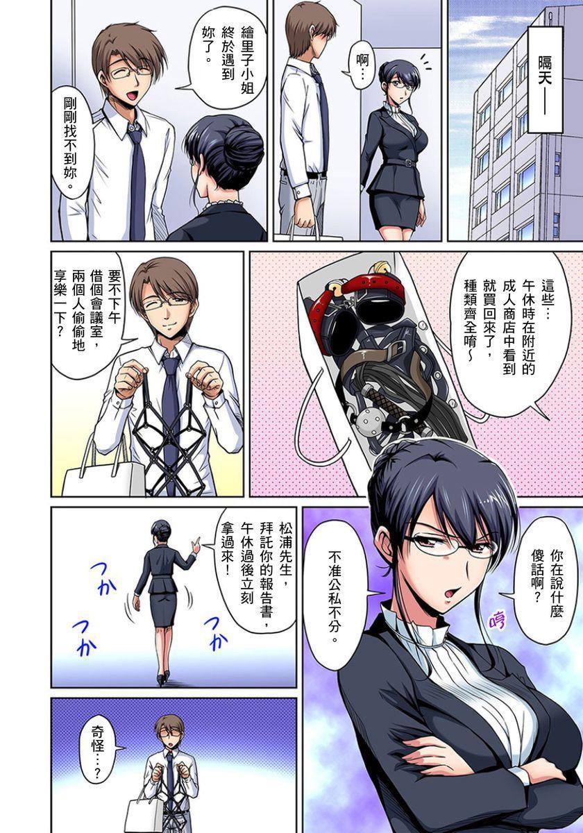 [Phantom] Otonari-san wa Hatsujouki ~ Momarete Suwarete Hamerarete | 鄰居正值發情期~揉弄她、吸吮她、盡情抽插吧 Ch. 1-7 [Chinese] 147