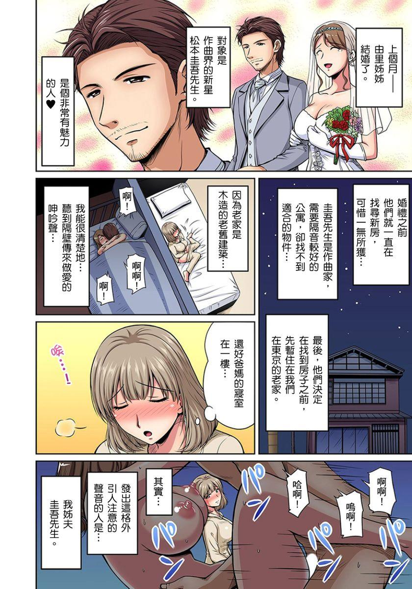 [Phantom] Otonari-san wa Hatsujouki ~ Momarete Suwarete Hamerarete | 鄰居正值發情期~揉弄她、吸吮她、盡情抽插吧 Ch. 1-7 [Chinese] 152