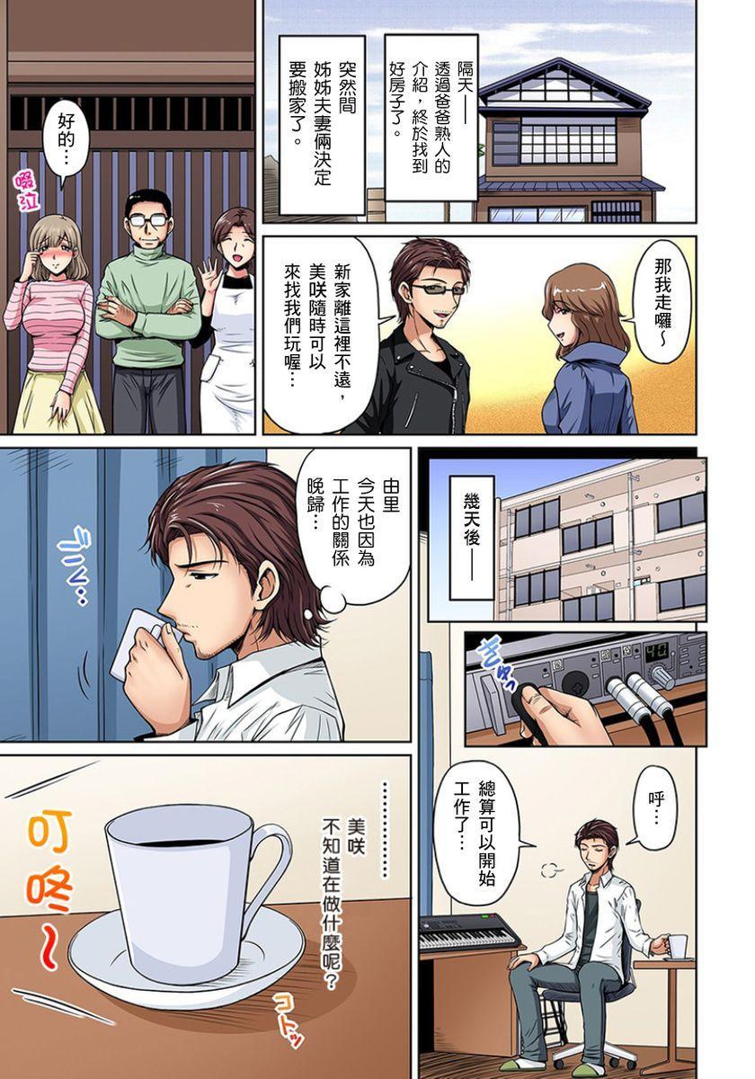 [Phantom] Otonari-san wa Hatsujouki ~ Momarete Suwarete Hamerarete | 鄰居正值發情期~揉弄她、吸吮她、盡情抽插吧 Ch. 1-7 [Chinese] 173