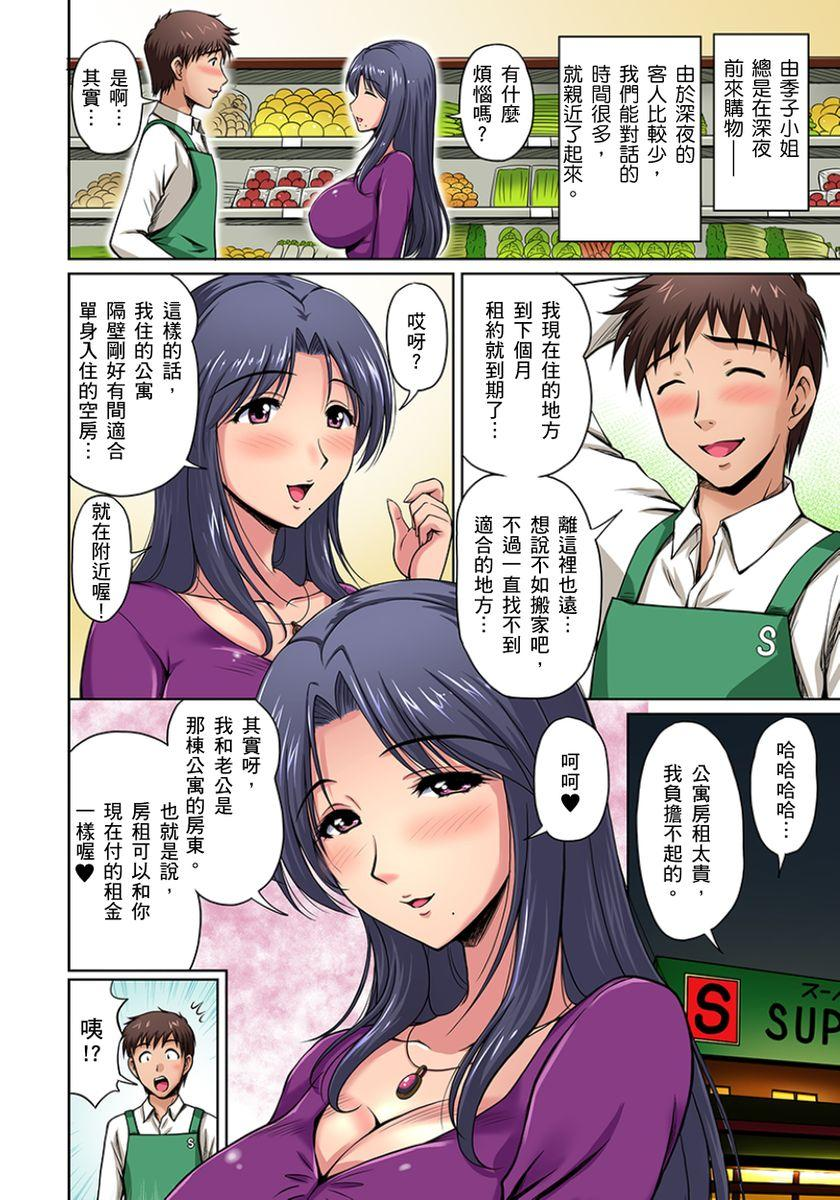 [Phantom] Otonari-san wa Hatsujouki ~ Momarete Suwarete Hamerarete | 鄰居正值發情期~揉弄她、吸吮她、盡情抽插吧 Ch. 1-7 [Chinese] 2
