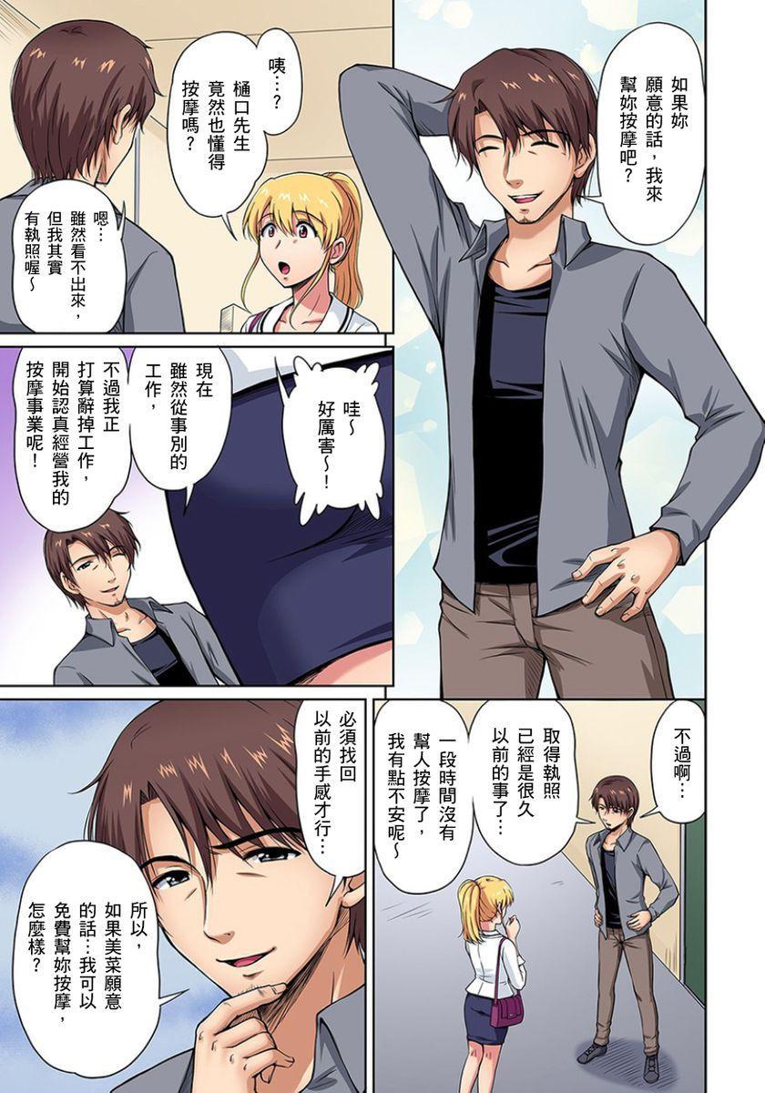 [Phantom] Otonari-san wa Hatsujouki ~ Momarete Suwarete Hamerarete | 鄰居正值發情期~揉弄她、吸吮她、盡情抽插吧 Ch. 1-7 [Chinese] 55