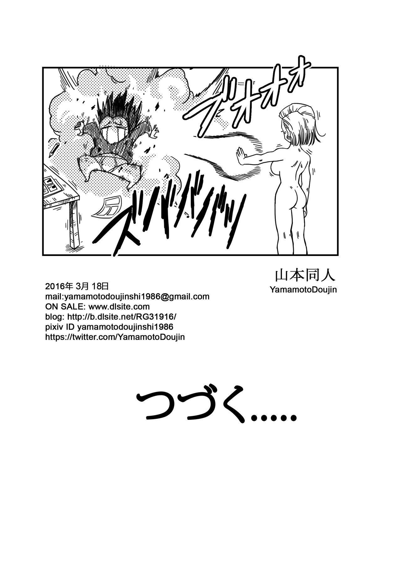 18-gou to Mister Satan!! Seiteki Sentou! | Android N18 and Mr. Satan!! Sexual Intercourse Between Fighters! 14