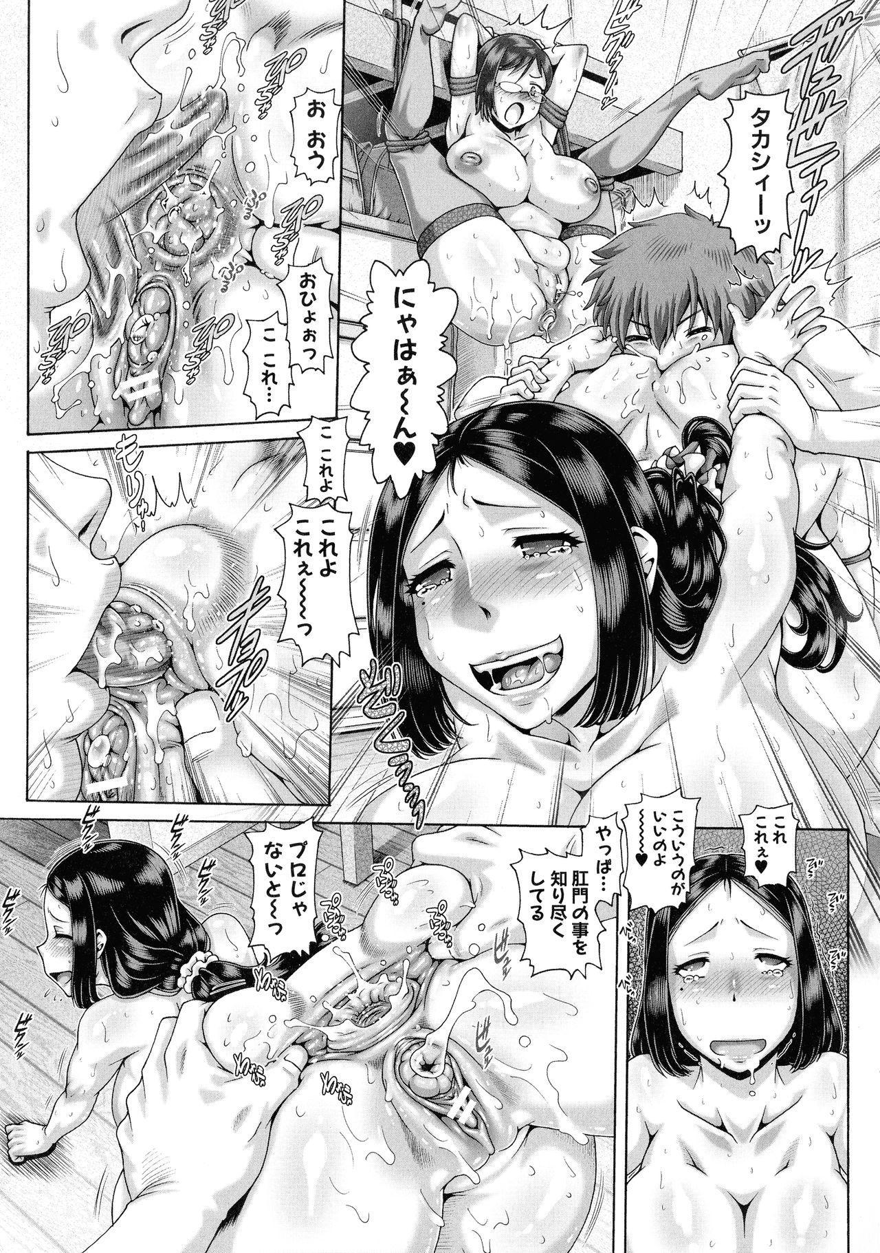 Bitch na Inane-sama 116