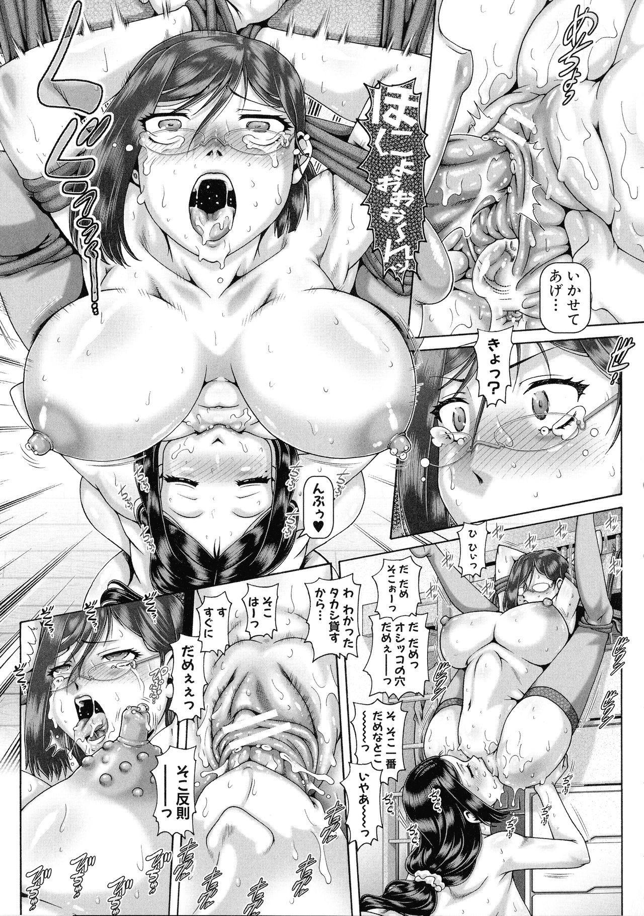 Bitch na Inane-sama 120
