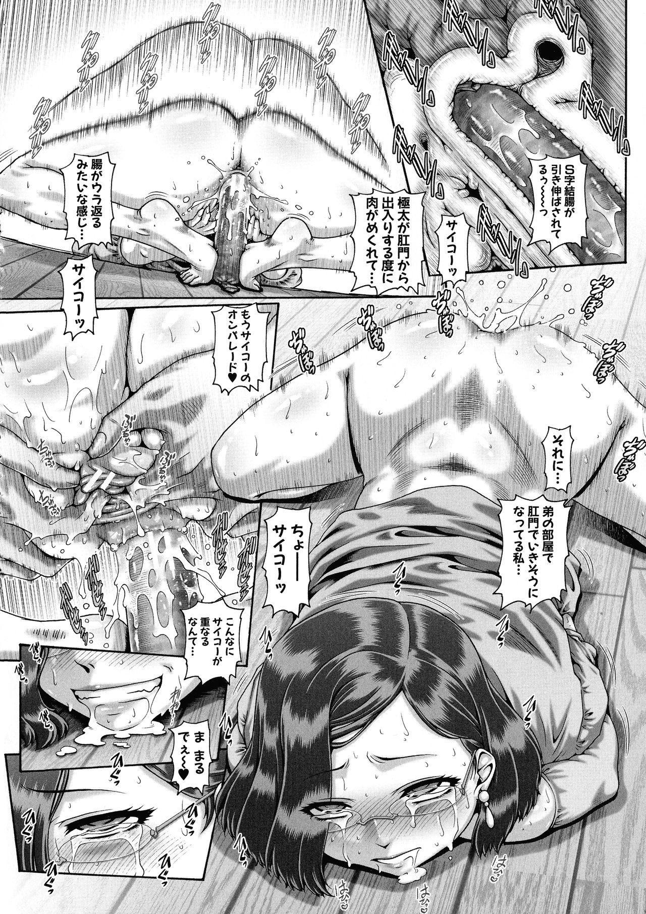 Bitch na Inane-sama 14
