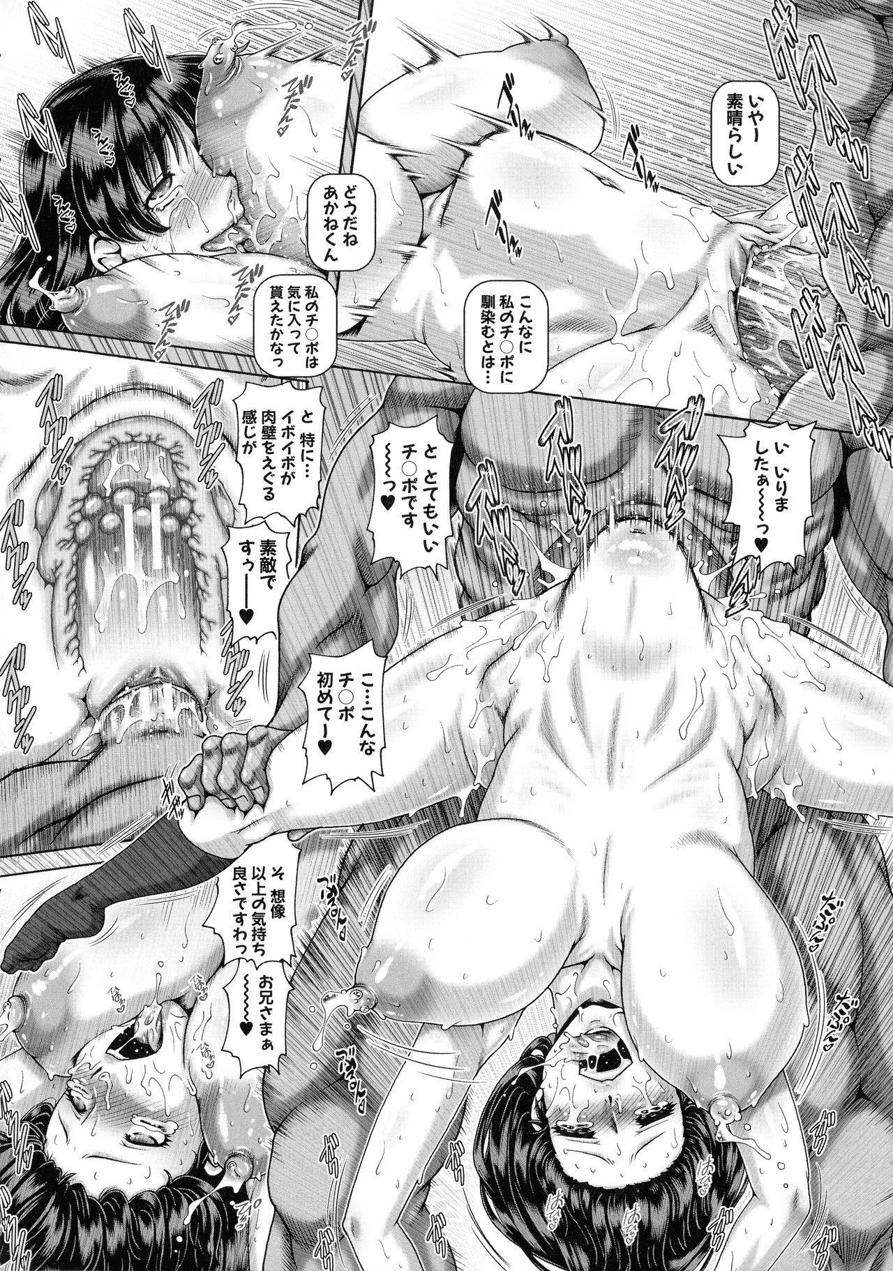 Bitch na Inane-sama 191