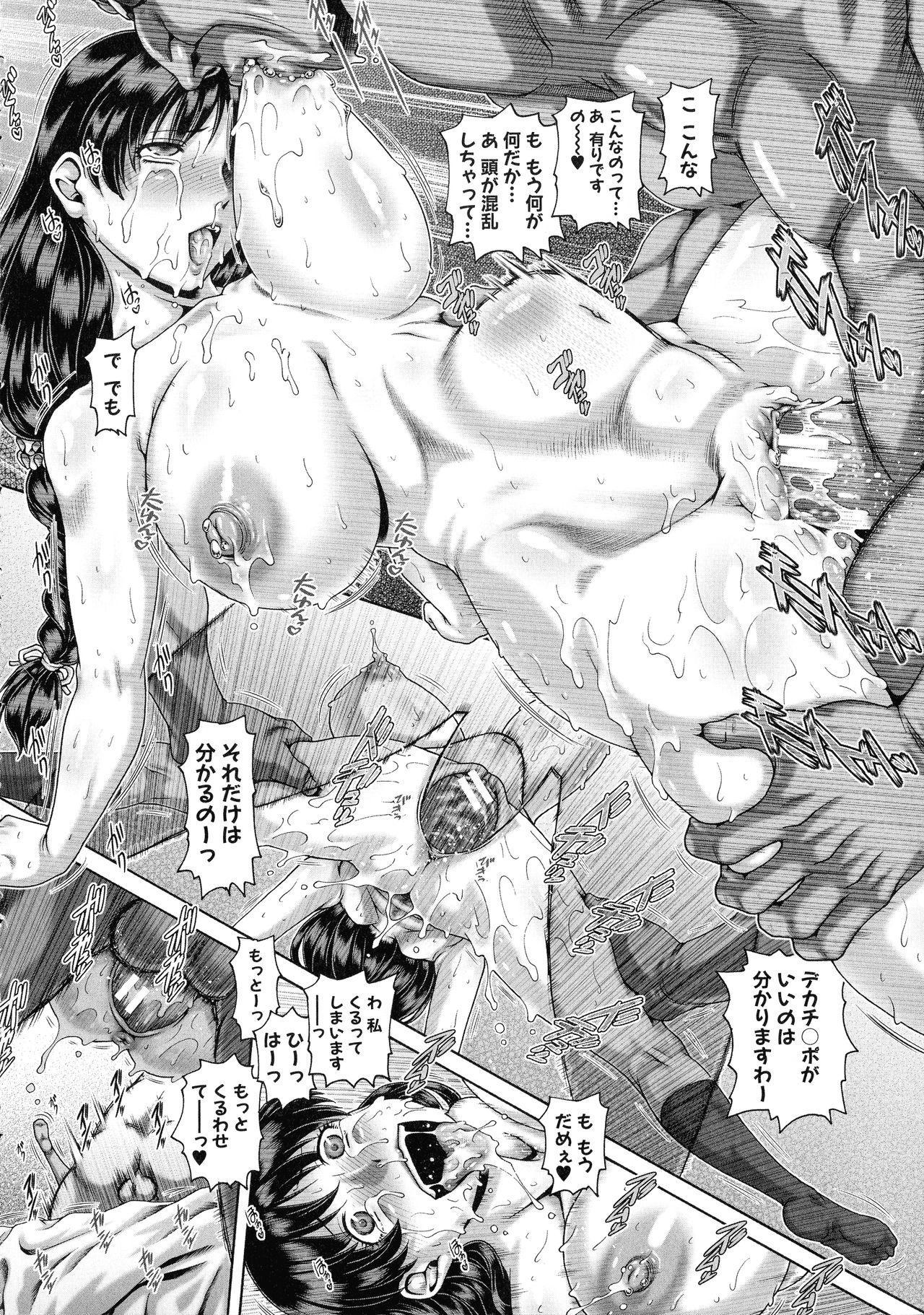 Bitch na Inane-sama 193