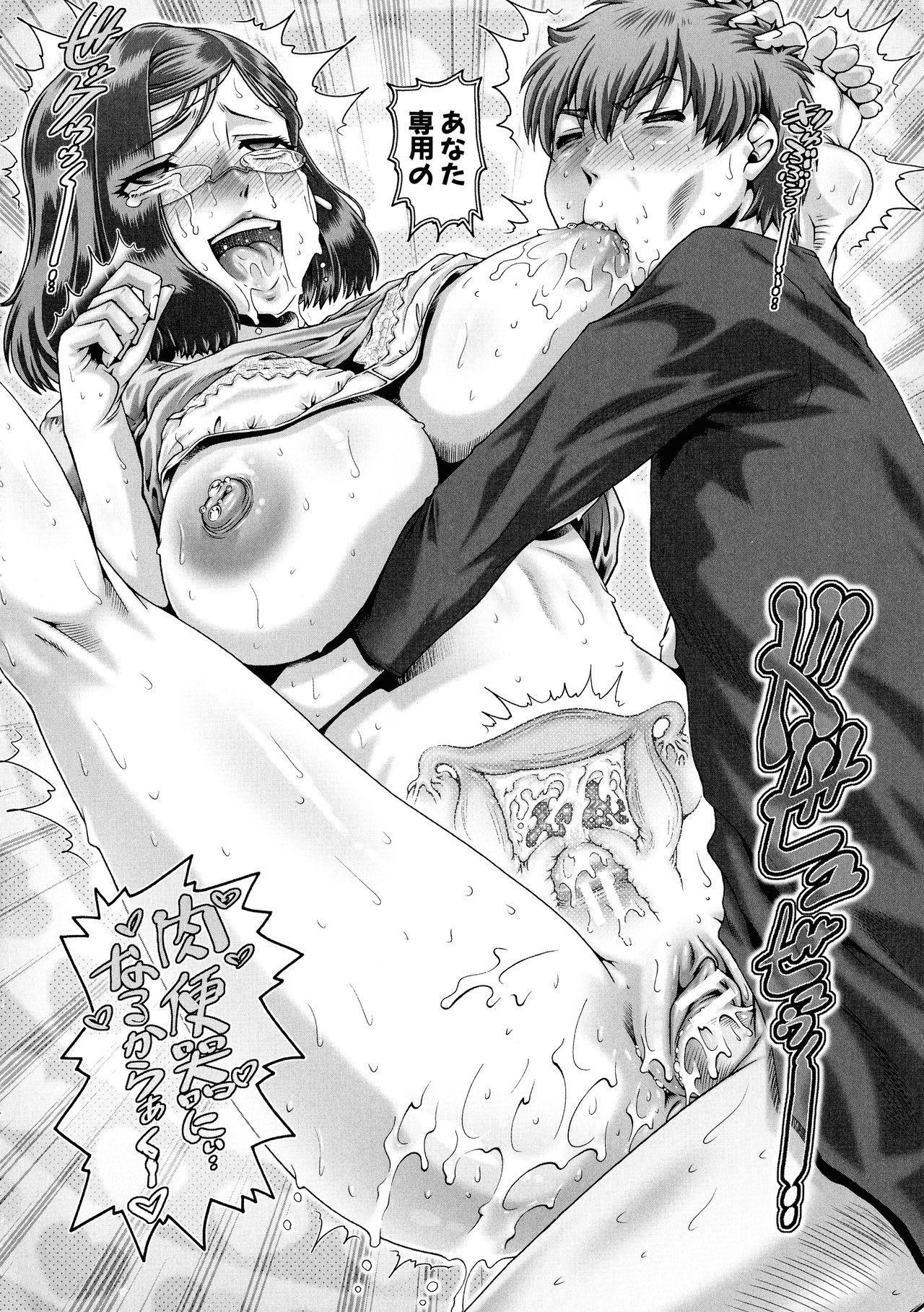 Bitch na Inane-sama 28