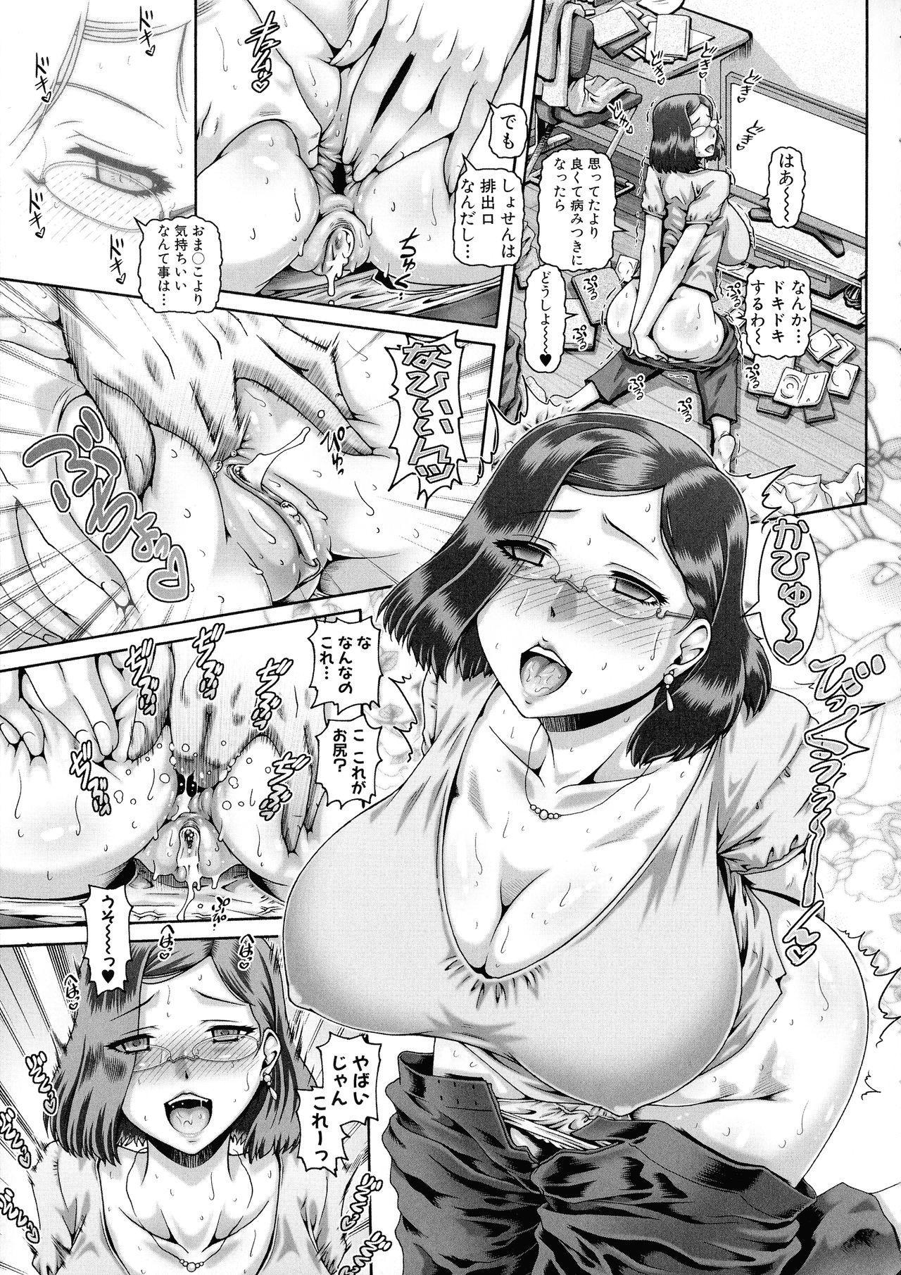 Bitch na Inane-sama 7