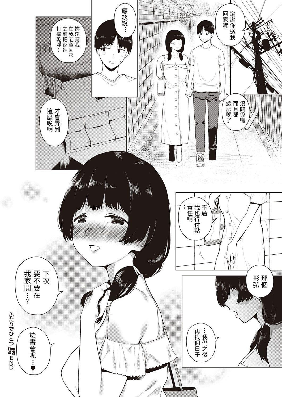 Futari de Hitotsu 23