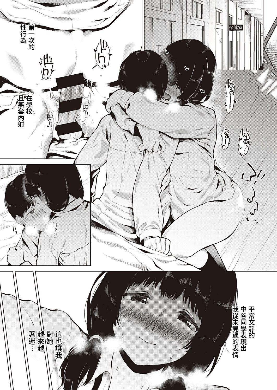 Futari de Hitotsu 2