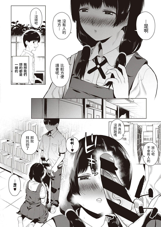 Futari de Hitotsu 7