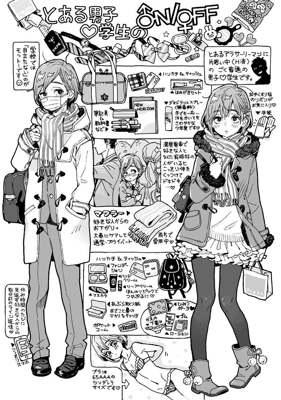 Danshi Chuugakusei demo Onnanoko Mitai ni Saretai 27