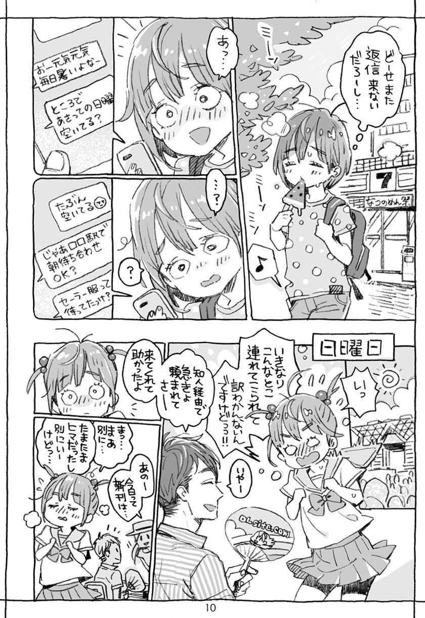 Danshi Chuugakusei demo Onnanoko Mitai ni Saretai 37