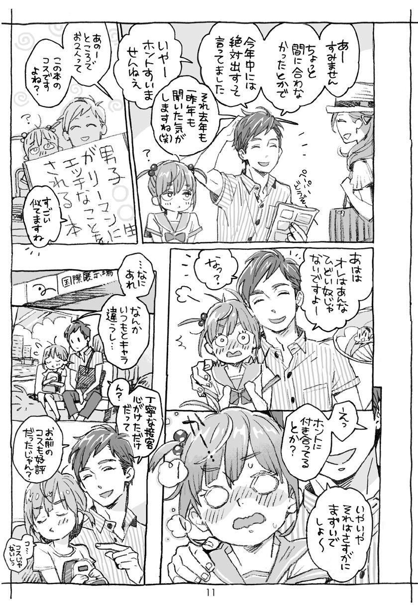 Danshi Chuugakusei demo Onnanoko Mitai ni Saretai 38