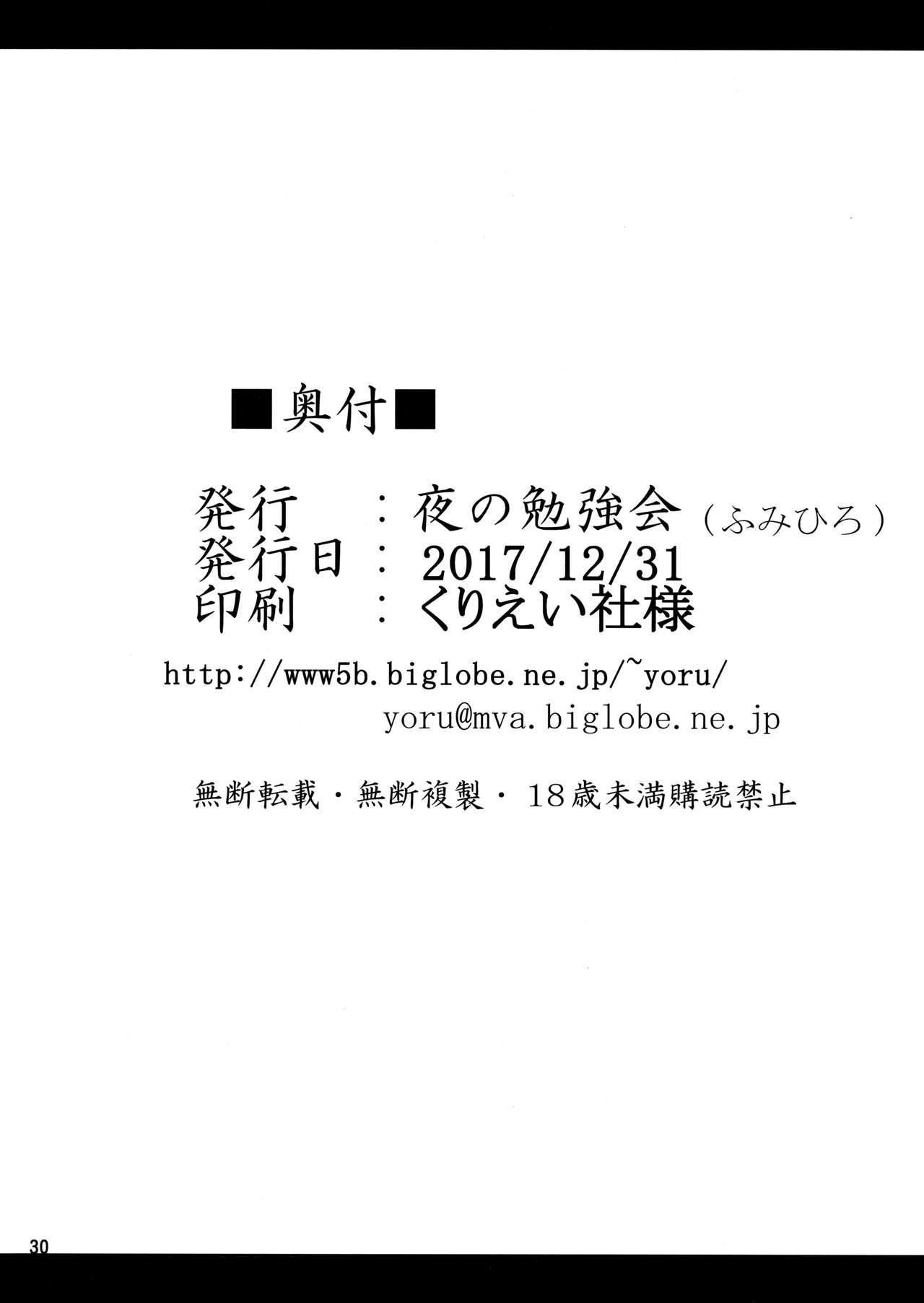 Dark Matter to Shokushu Mikan Hen 2 28