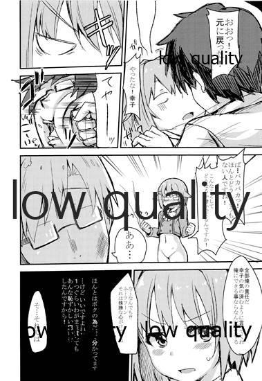 Tatoe Haete mo Boku ga Ichiban Kawaii desu yo ne! 14