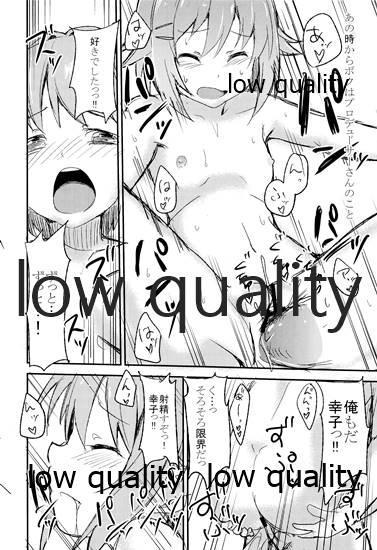 Tatoe Haete mo Boku ga Ichiban Kawaii desu yo ne! 18