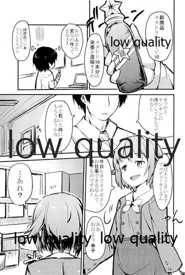 Tatoe Haete mo Boku ga Ichiban Kawaii desu yo ne! 1