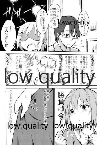 Tatoe Haete mo Boku ga Ichiban Kawaii desu yo ne! 2