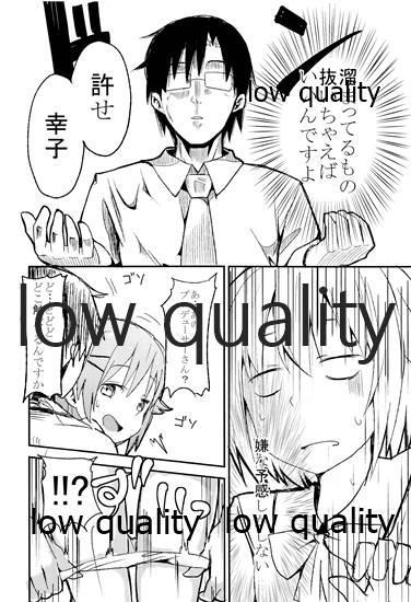 Tatoe Haete mo Boku ga Ichiban Kawaii desu yo ne! 8