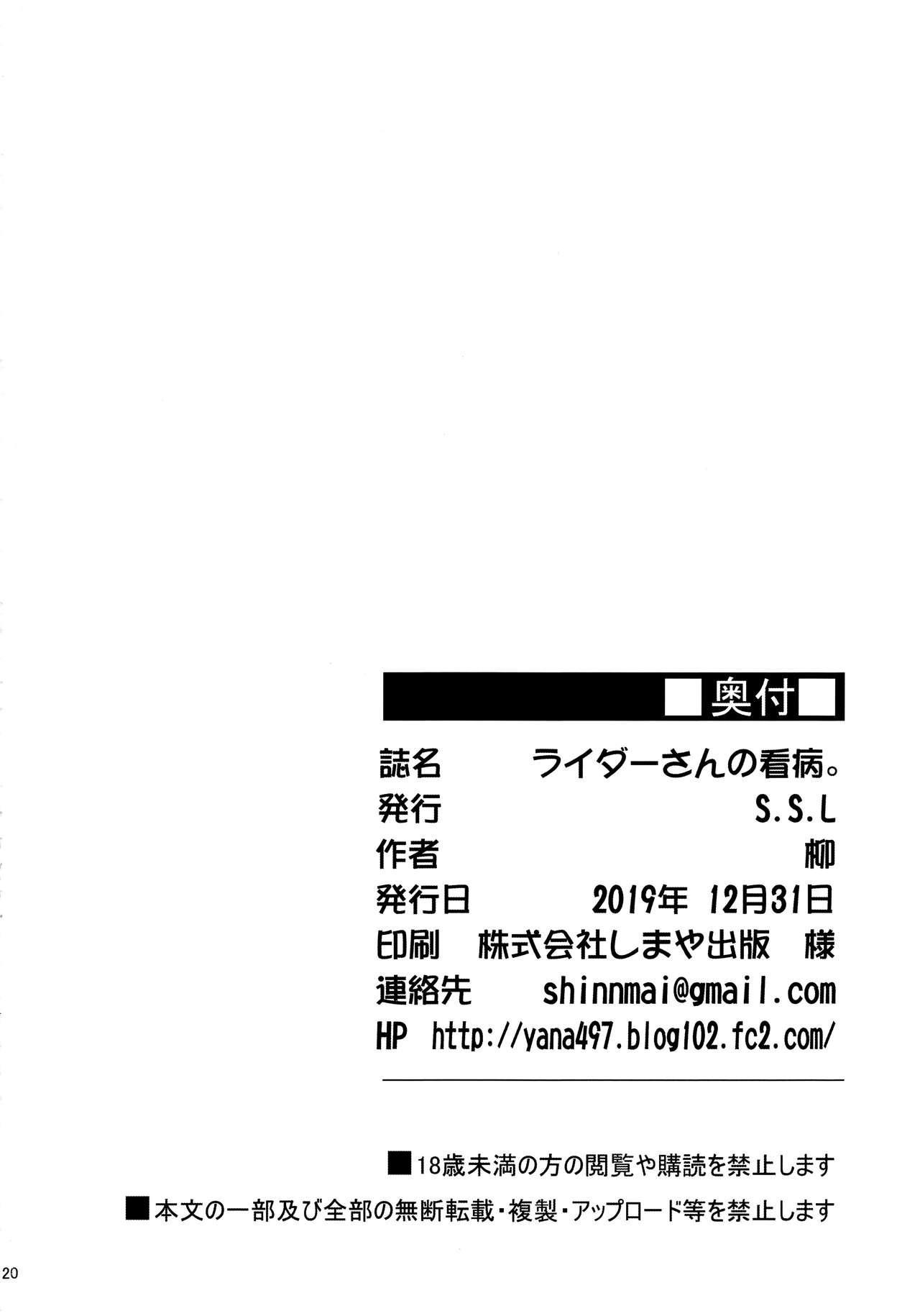 Rider-san no Kanbyou. 20