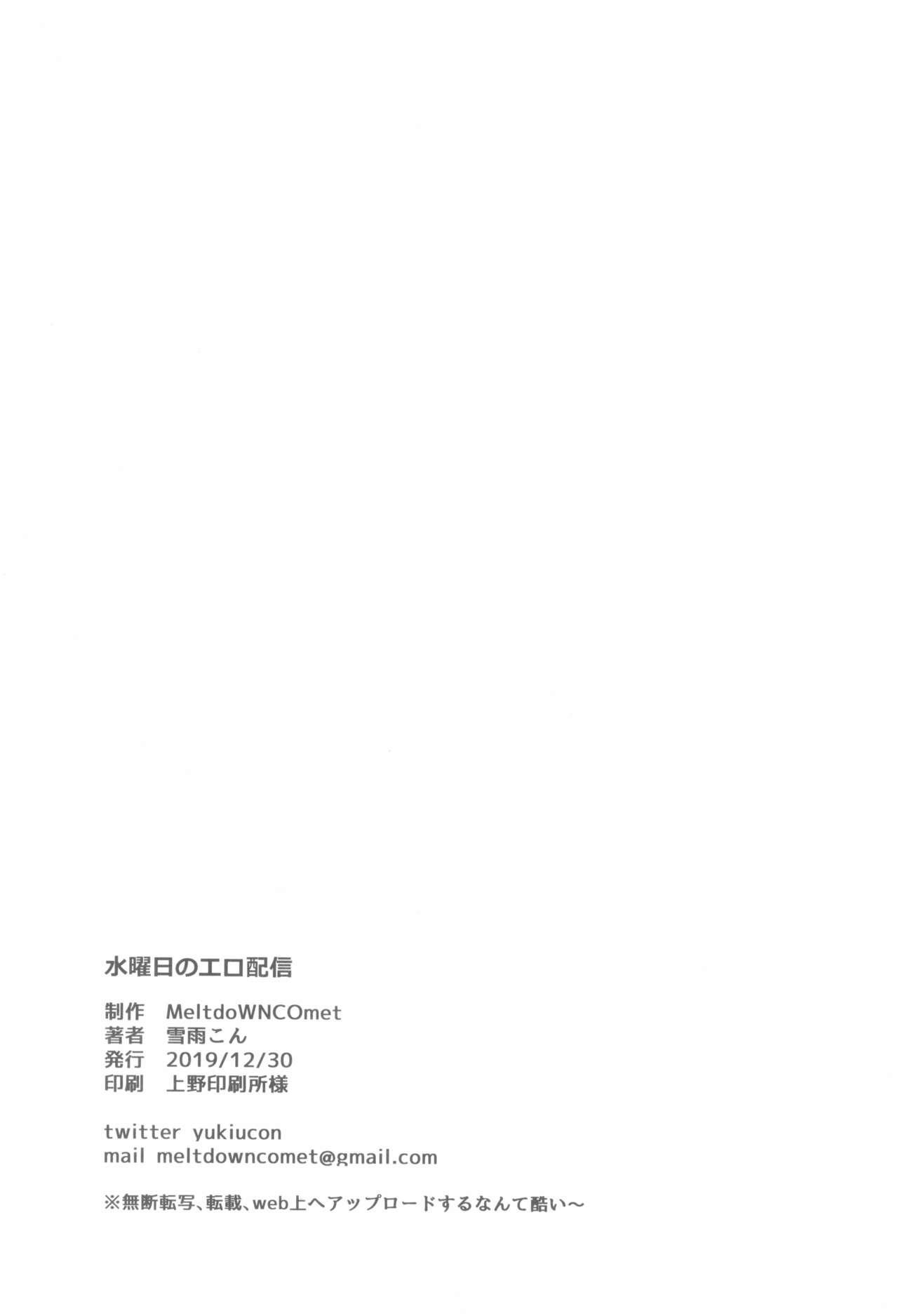 Suiyoubi no Ero Haishin | Wednesday's Erotic Stream 43