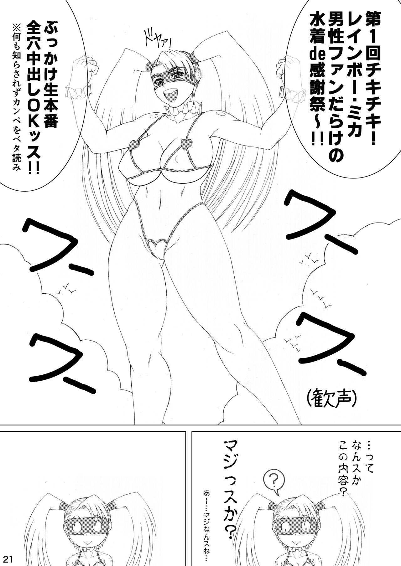 CA〇COM(&MORE!) VS FIGHTING GIRLS Swimsuit&Gangbang Special 19