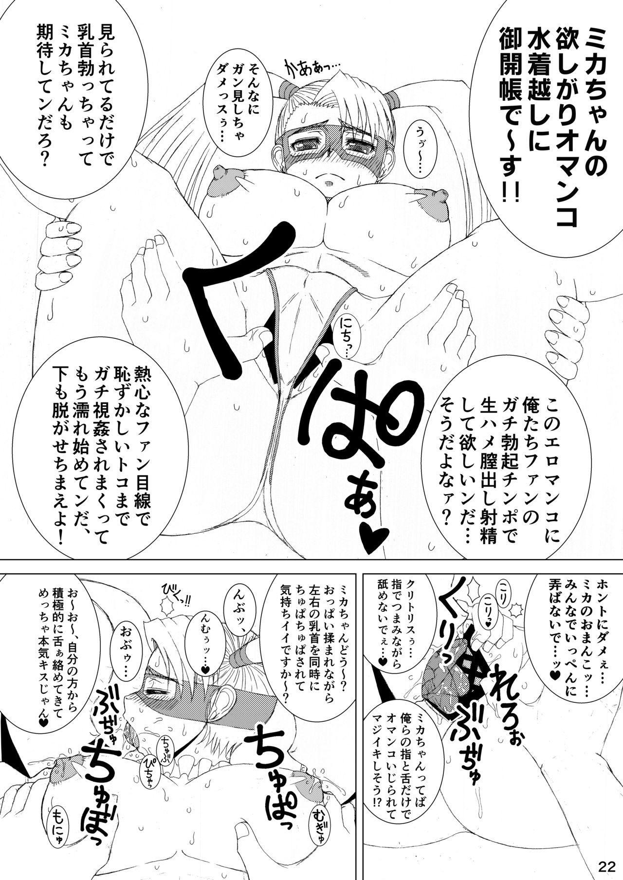 CA〇COM(&MORE!) VS FIGHTING GIRLS Swimsuit&Gangbang Special 20