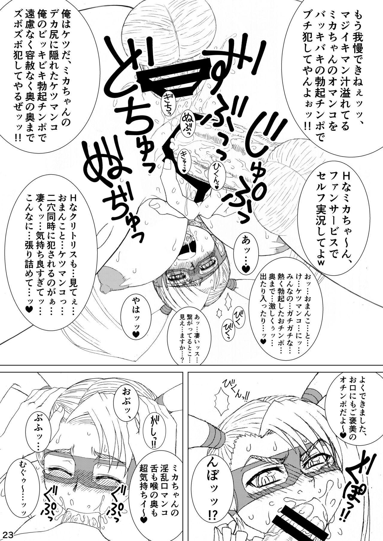 CA〇COM(&MORE!) VS FIGHTING GIRLS Swimsuit&Gangbang Special 21