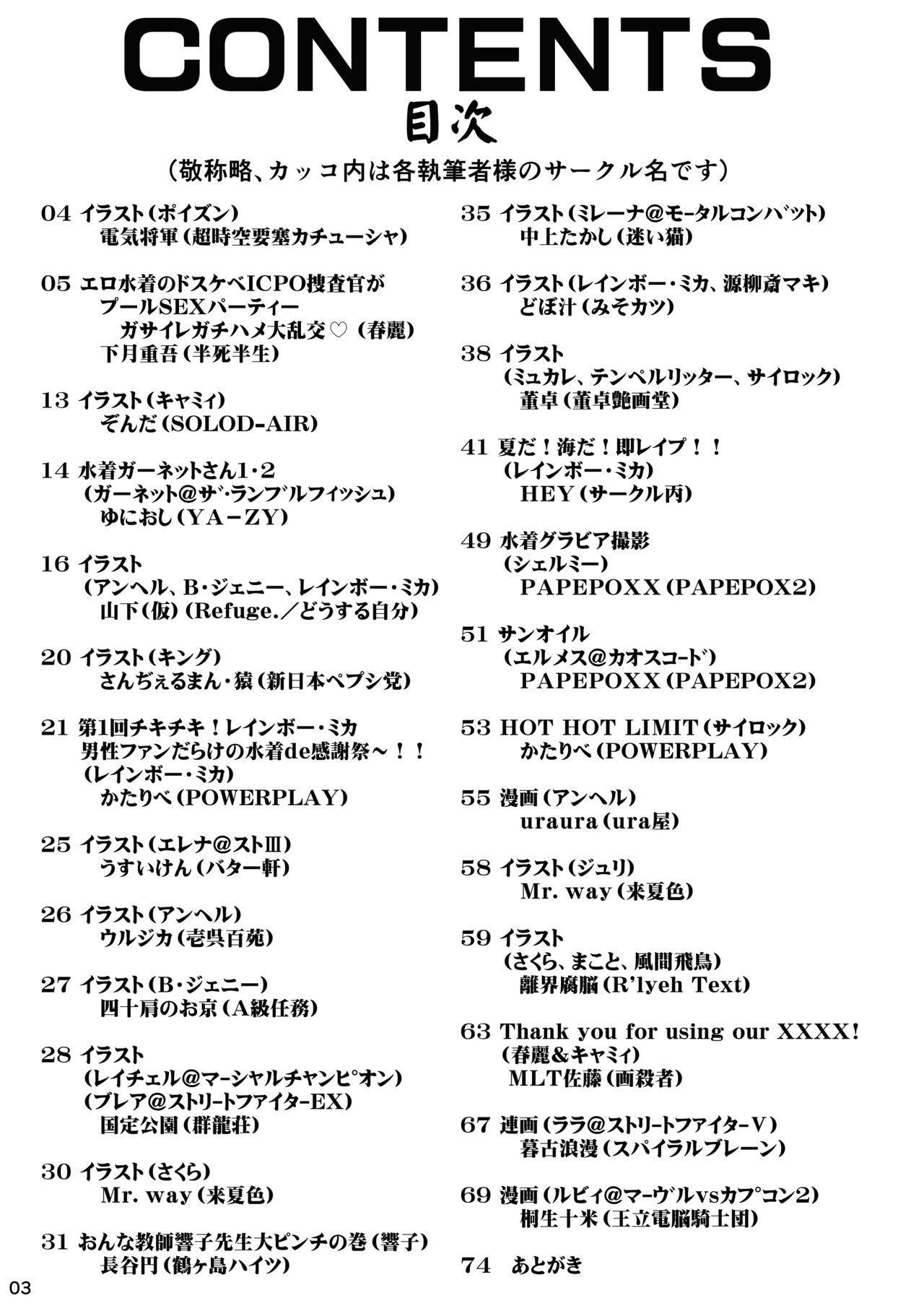 CA〇COM(&MORE!) VS FIGHTING GIRLS Swimsuit&Gangbang Special 2