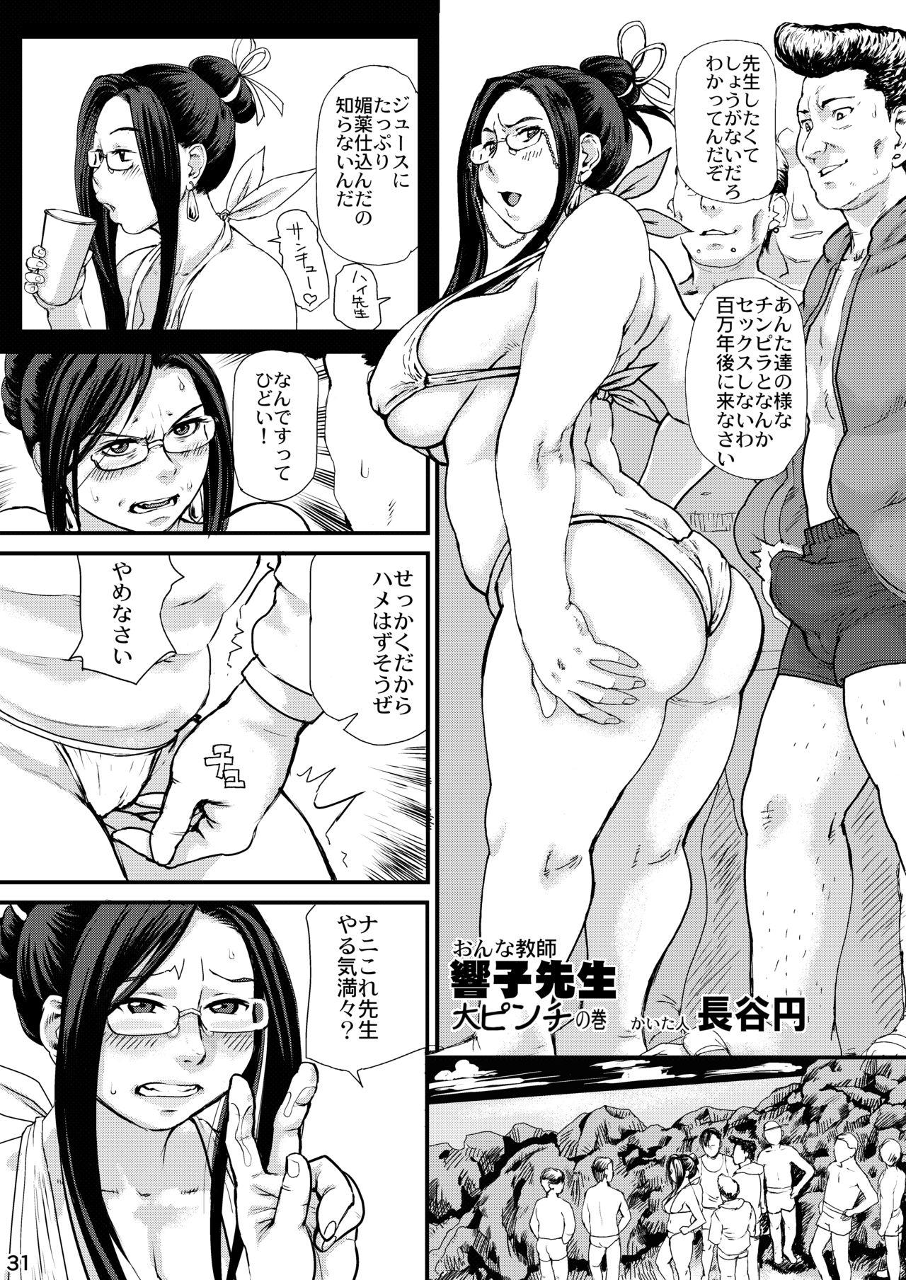 CA〇COM(&MORE!) VS FIGHTING GIRLS Swimsuit&Gangbang Special 29
