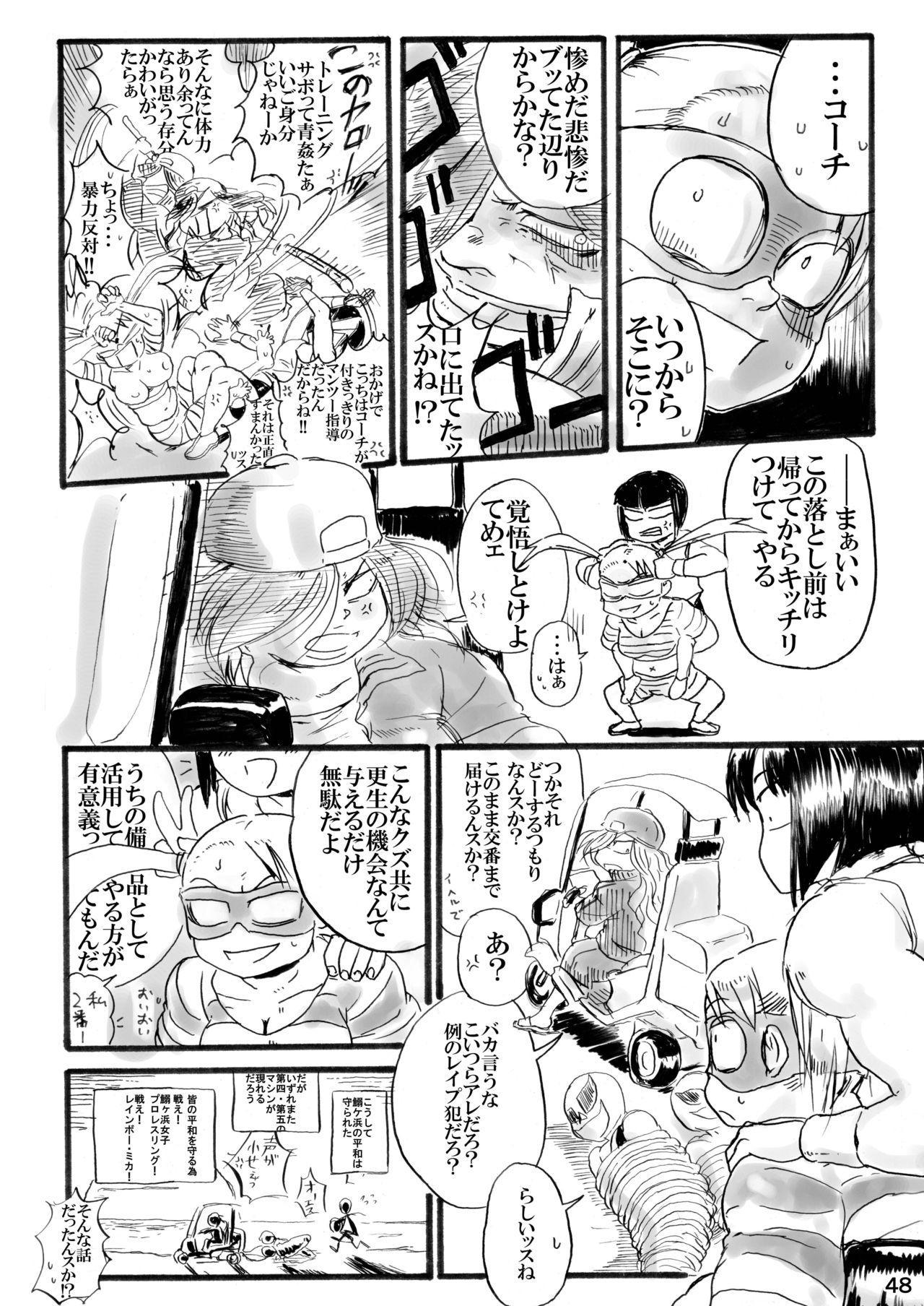 CA〇COM(&MORE!) VS FIGHTING GIRLS Swimsuit&Gangbang Special 46