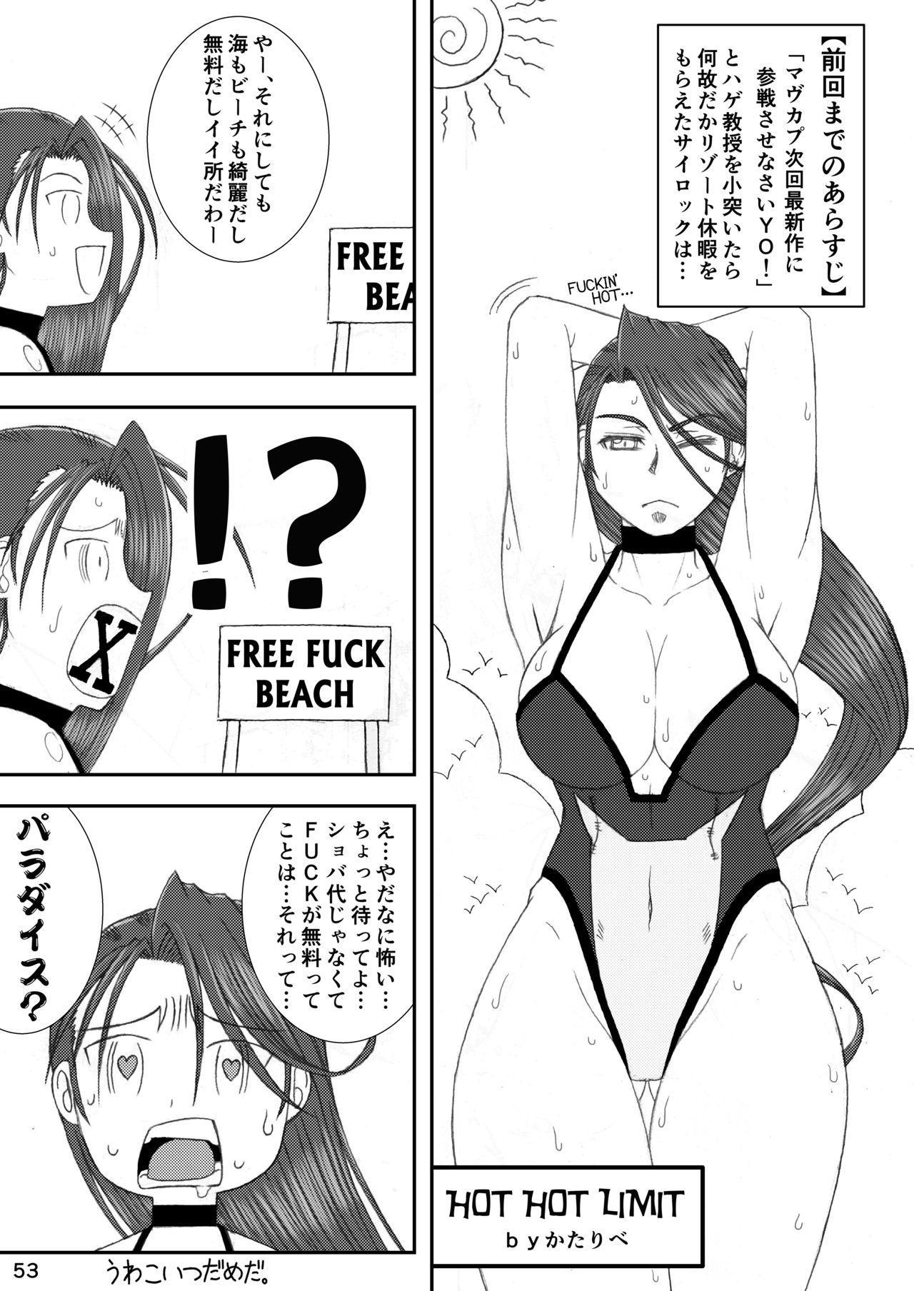 CA〇COM(&MORE!) VS FIGHTING GIRLS Swimsuit&Gangbang Special 51