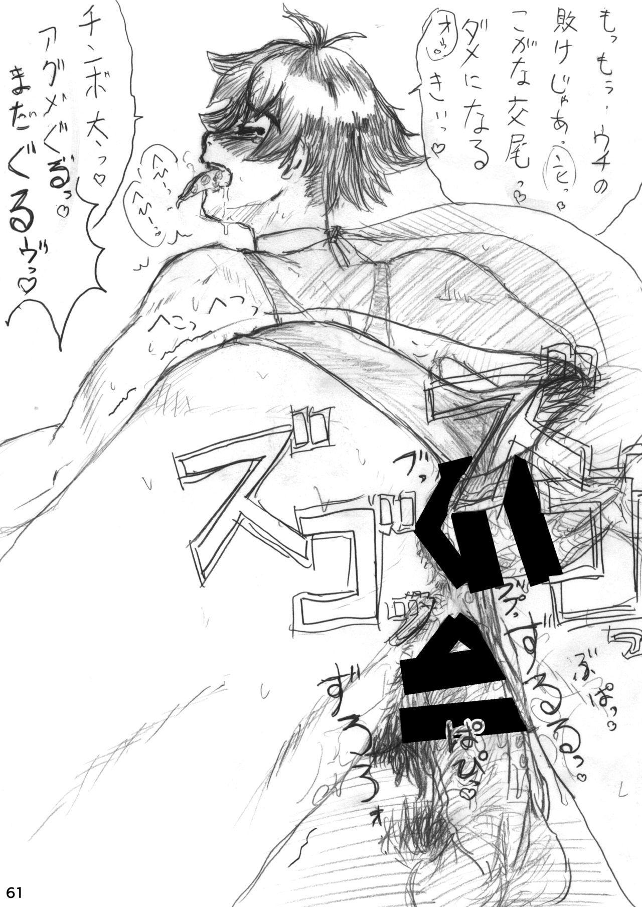 CA〇COM(&MORE!) VS FIGHTING GIRLS Swimsuit&Gangbang Special 59