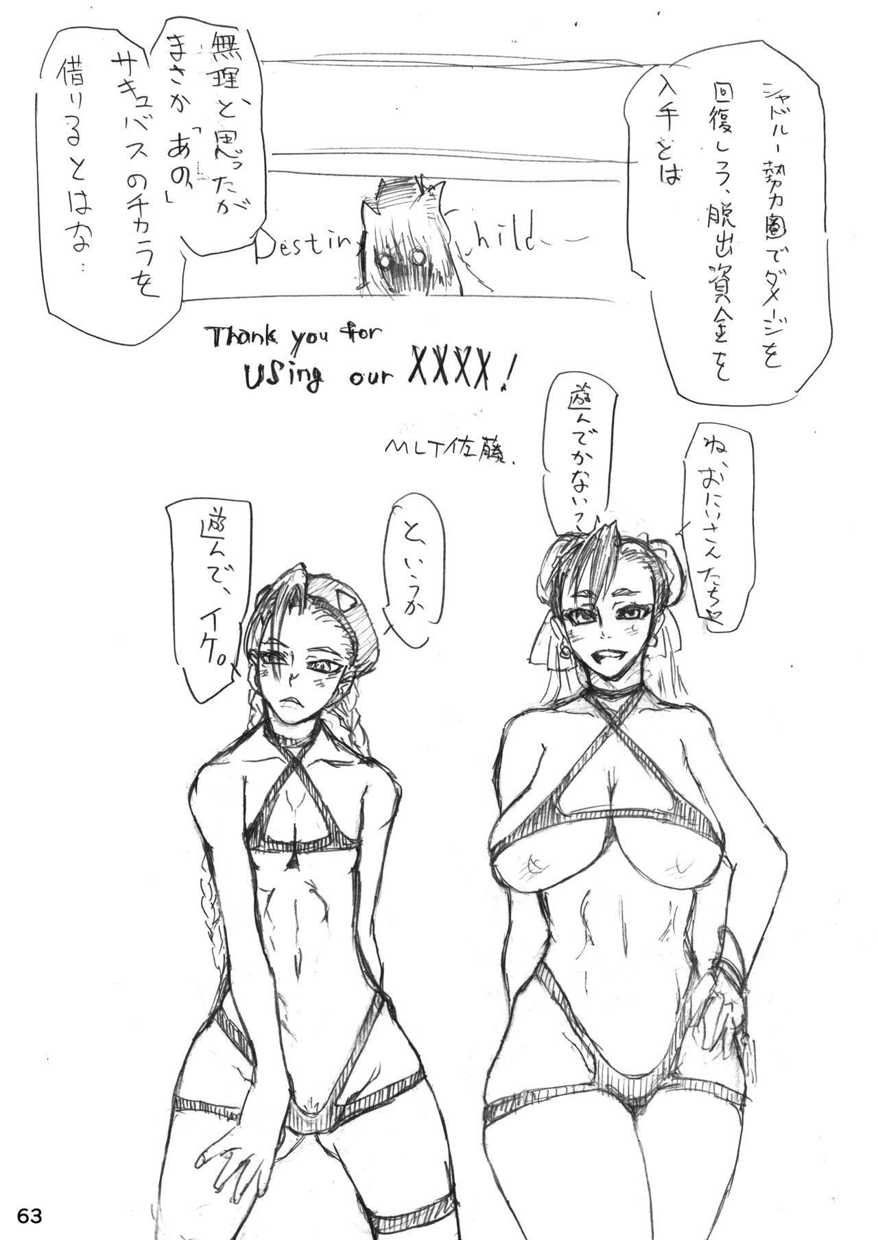 CA〇COM(&MORE!) VS FIGHTING GIRLS Swimsuit&Gangbang Special 61