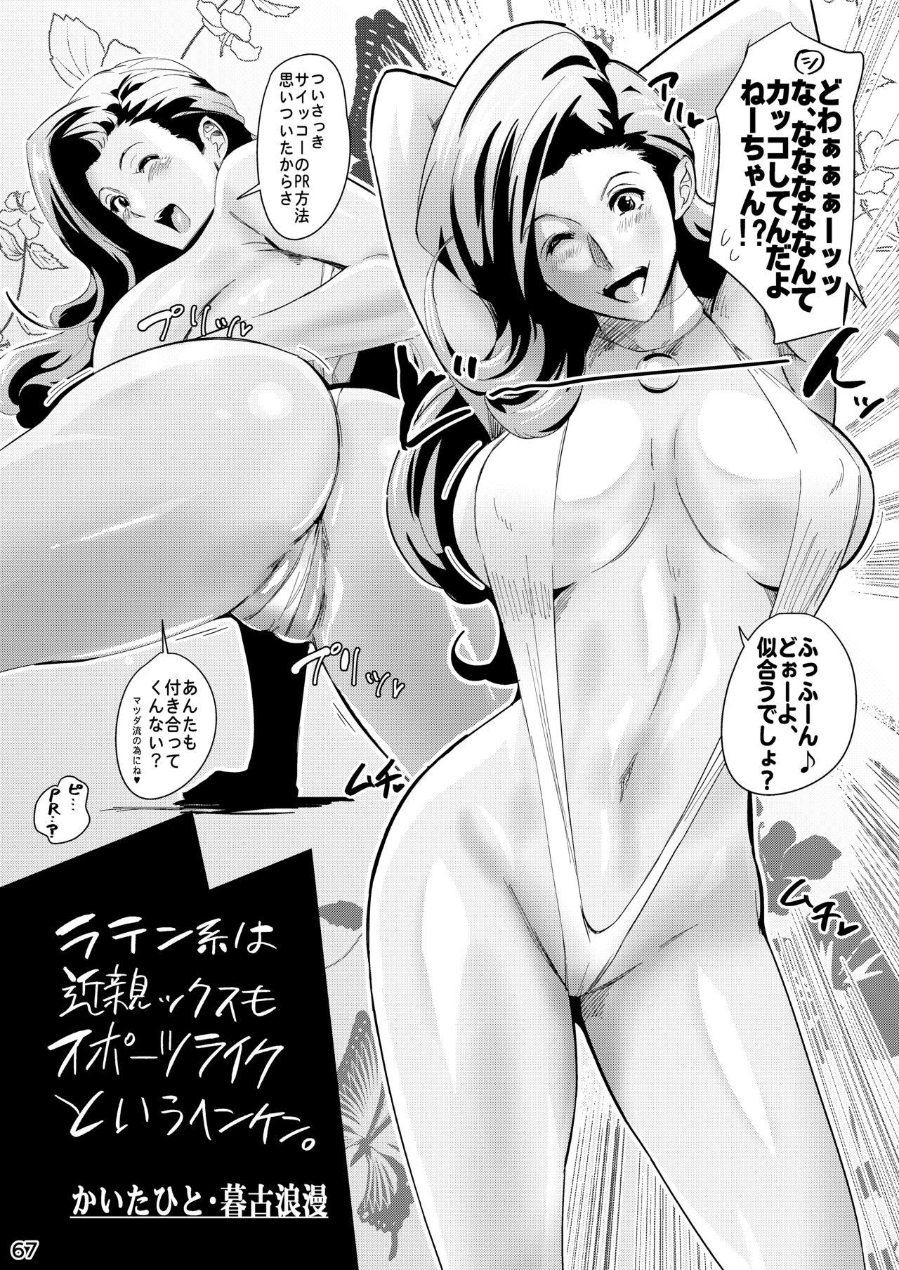 CA〇COM(&MORE!) VS FIGHTING GIRLS Swimsuit&Gangbang Special 65