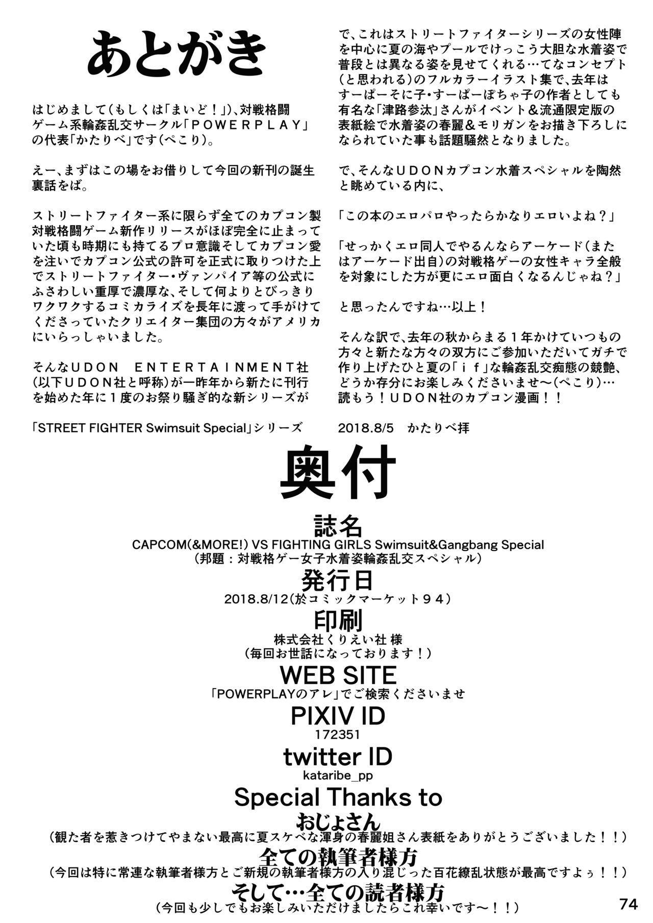 CA〇COM(&MORE!) VS FIGHTING GIRLS Swimsuit&Gangbang Special 72
