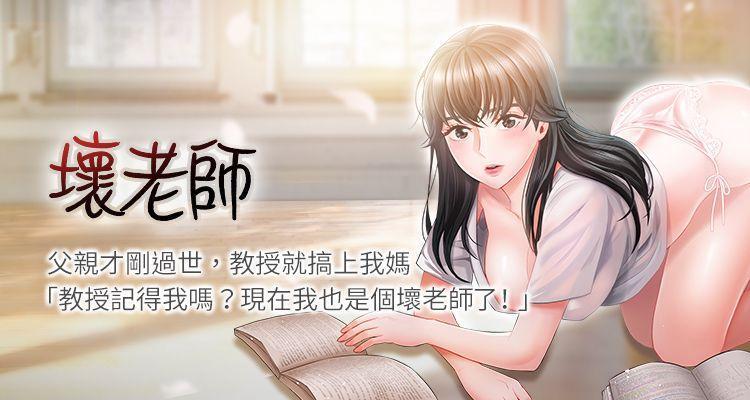 【已休刊】坏老师(作者:朴世談&福) 第1~31话 0