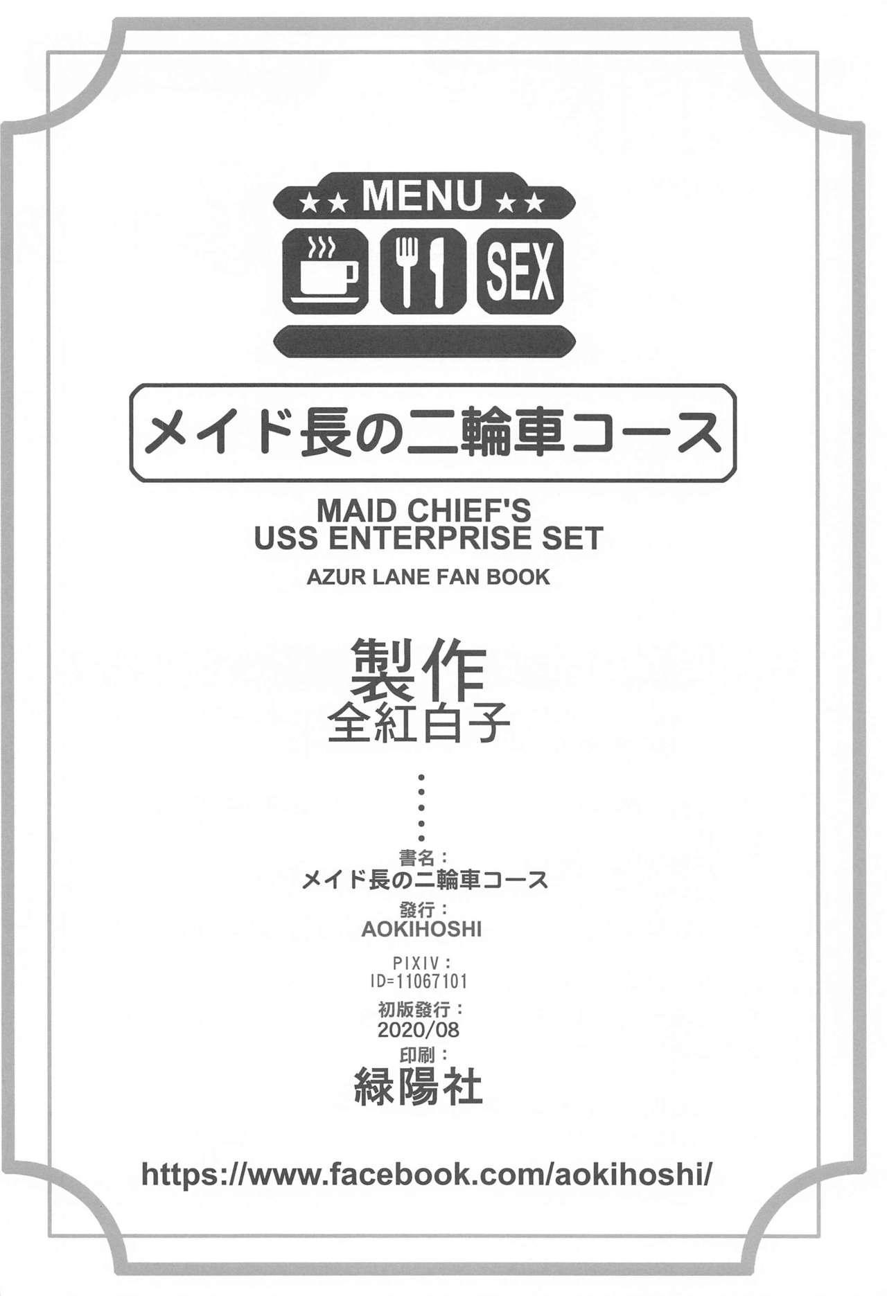 Maid-chou no Nirinsha Course 24