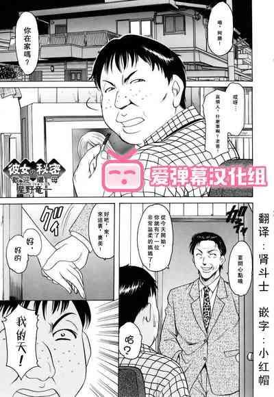 Kanojo no Himitsu 0