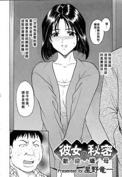 Kanojo no Himitsu 1