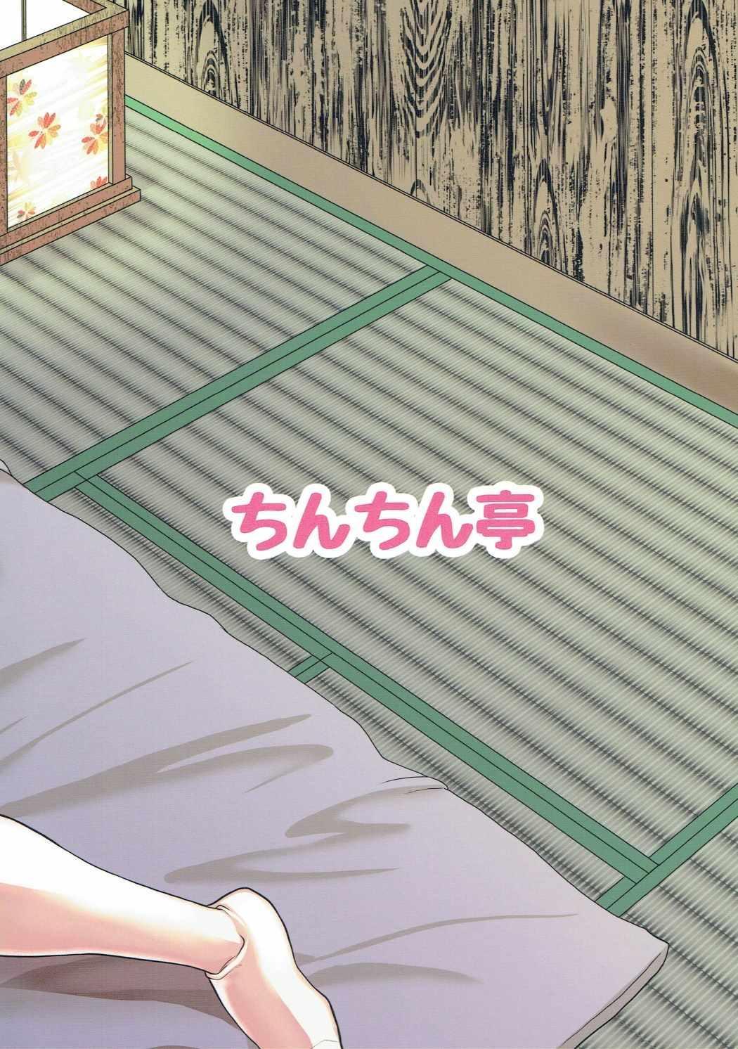 Muchimuchi Momiji wa Pet Shibou 17