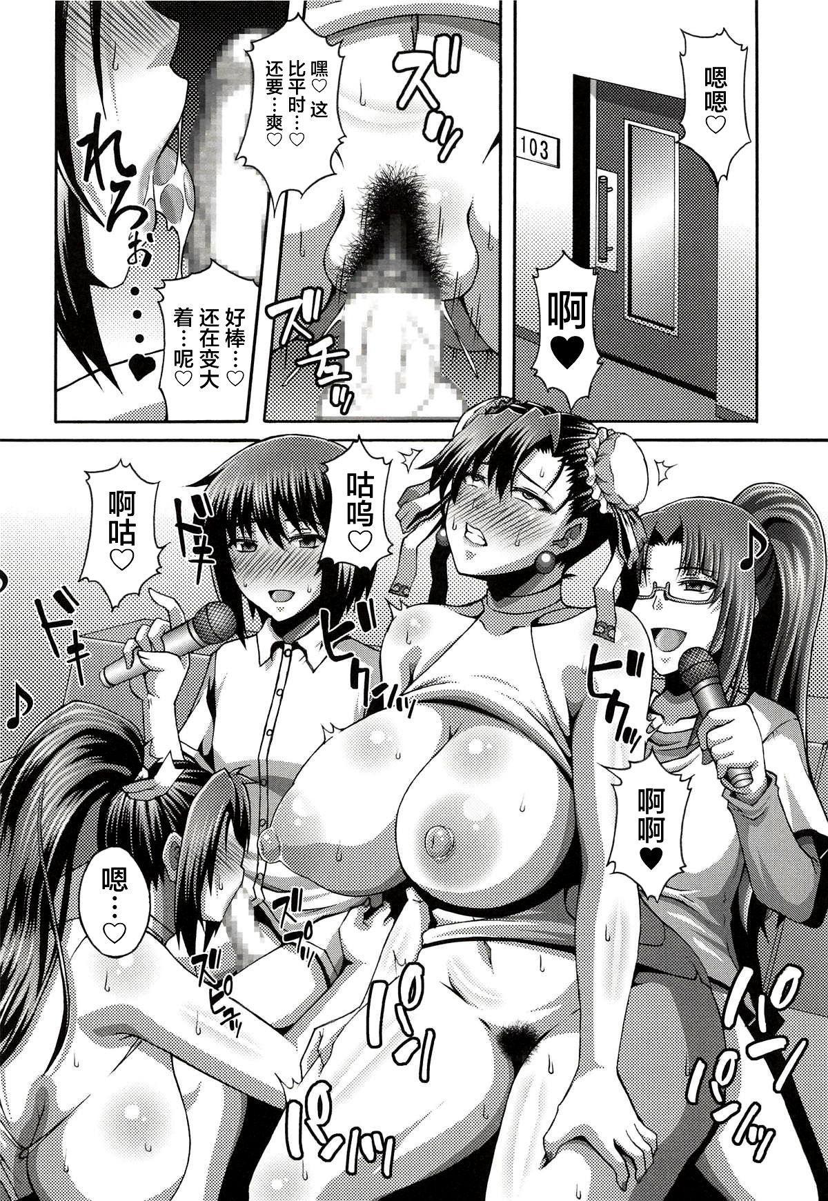Nipponichi no Mesubuta to Masegaki 16