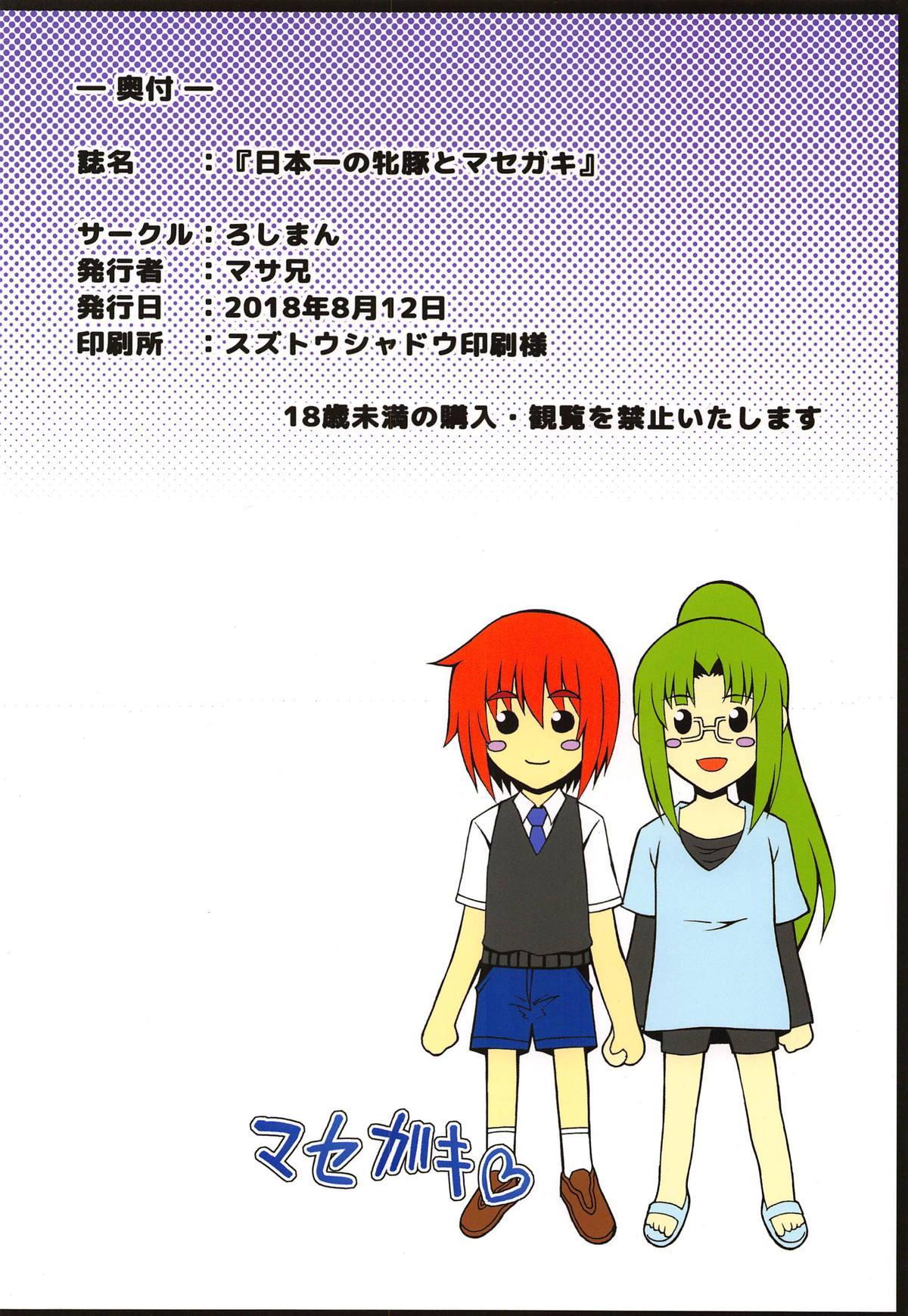 Nipponichi no Mesubuta to Masegaki 25